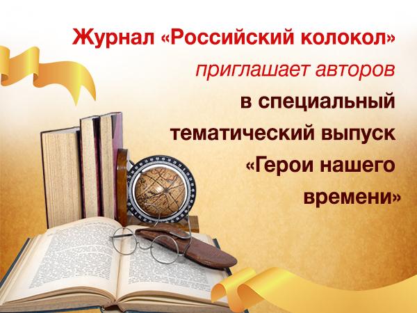 Журнал «Российский колокол» приглашает авторов в специальный тематический выпуск «Герои нашего времени»