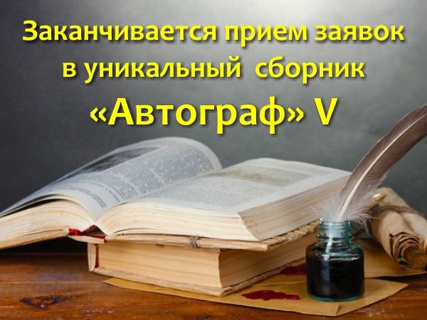 Заканчивается прием заявок в уникальный сборник  Автограф V