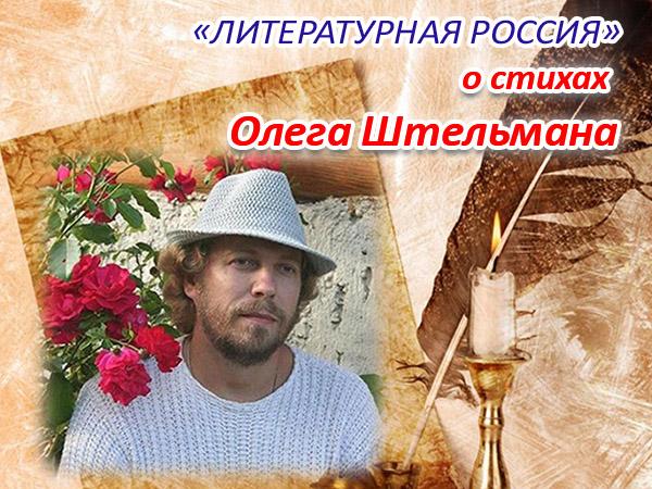 «Литературная Россия» о стихах Олега Штельмана