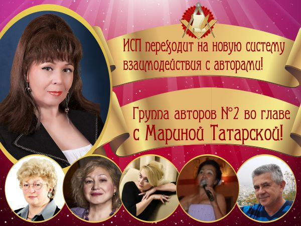 ИСП переходит на новую систему взаимодействия с авторами! Группа авторов №2 во главе с Мариной Татарской!
