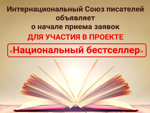 Интернациональный Союз писателей объявляет о начале приема заявок для участия в проекте «Национальный бестселлер»
