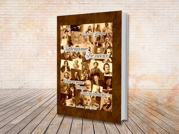 Интернациональный Союз писателей и проект «Индивидуальная книга» представляют  автора