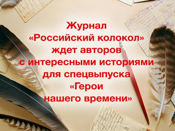 Журнал «Российский колокол» ждет авторов