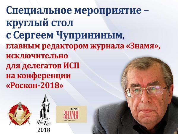 Специальное мероприятие – Круглый стол с Сергеем Чуприниным, главным редактором журнала «Знамя», исключительно для делегатов ИСП на конференции «Роскон-2018»