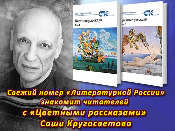 Свежий номер «Литературной России» знакомит читателей с «Цветными рассказами» Саши Кругосветова