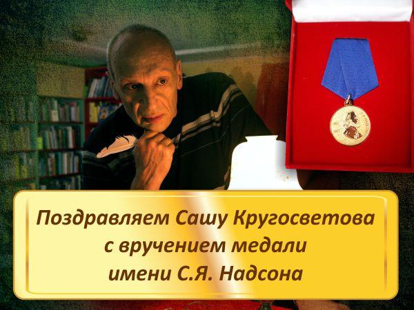 медаль кругосветов