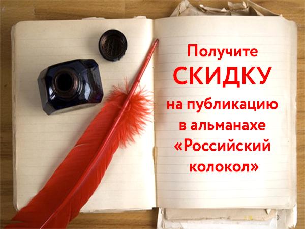 Получите скидку на публикацию в альманахе «Российский колокол»
