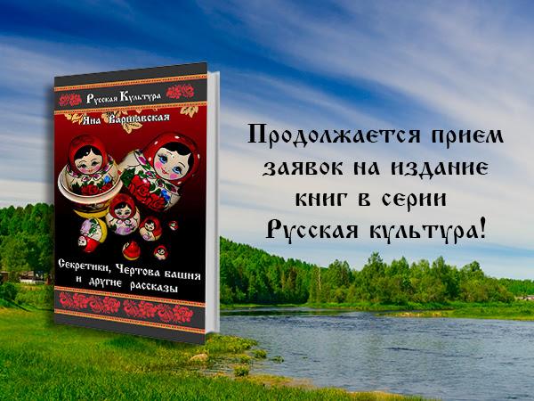 Продолжается прием заявок на издание книг в серии «Русская культура»