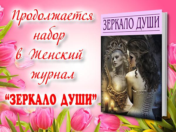 женский журнал-02-03-33