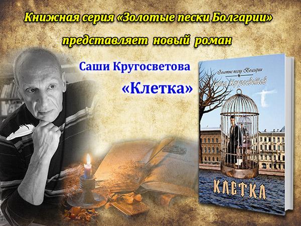 Книжная серия «Золотые пески Болгарии» представляет новый роман  Саши Кругосветова «Клетка»
