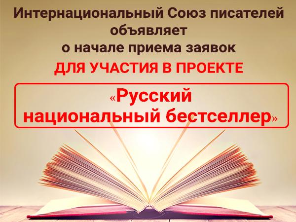 Интернациональный Союз писателей объявляет