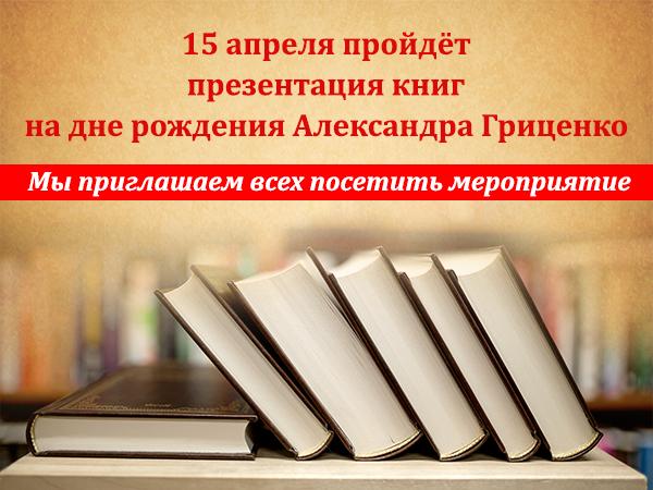 Презентация авторских книг пройдет 15 апреля