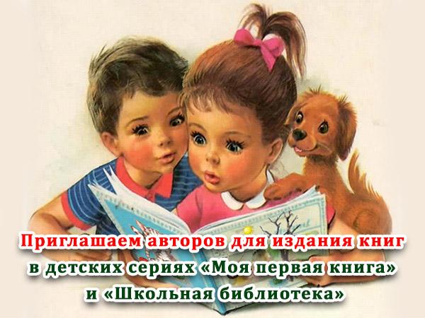 Приглашаем авторов для издания книг в детских сериях «Моя первая книга» и «Школьная библиотека»