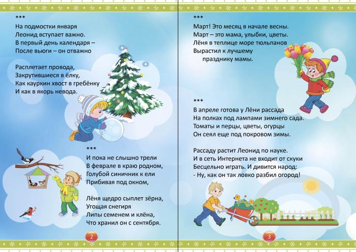 Детская книга_разворот