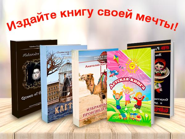 Издайте книгу своей мечты