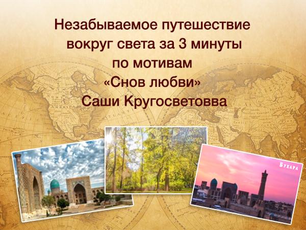 Незабываемое путешествие вокруг света