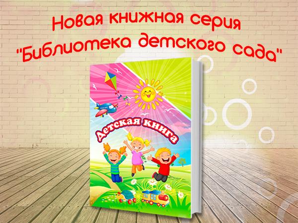 Новая книжная серия Библиотека детского сада