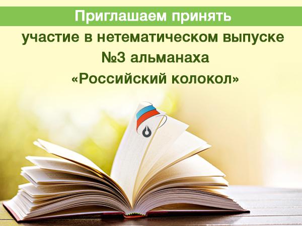 Приглашаем принять участие в нетематическом выпуске №3 альманаха