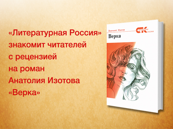 рецензией на роман Анатолия Изотова