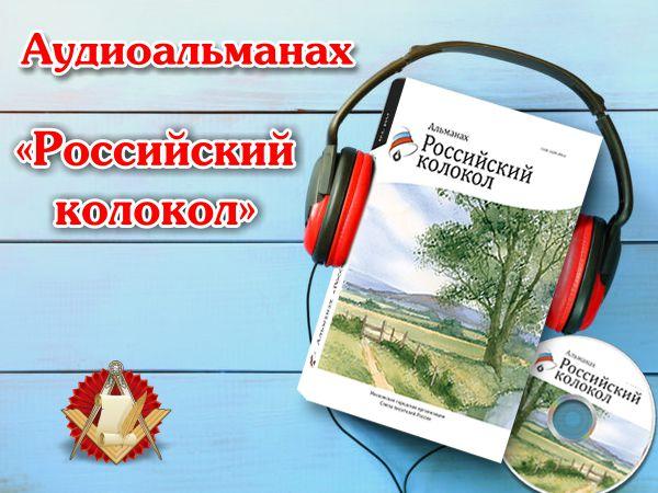 07-06-audio