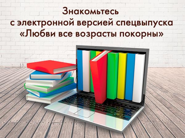 Знакомьтесь с электронной версией спецвыпуска альманаха «Российский колокол» «Любви все возрасты покорны»