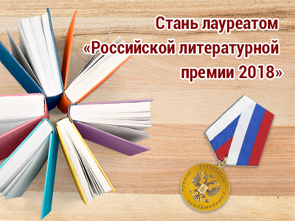 Стань лауреатом Российской литературной премии