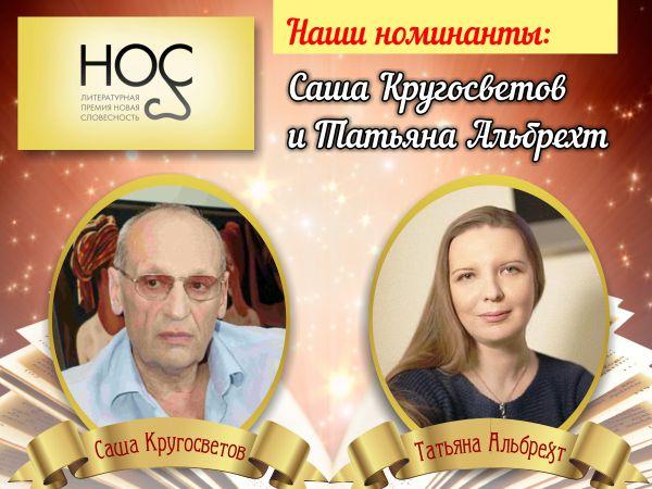 Книги Саши Кругосветова и Татьяны Альбрехт выдвинуты на литературную премию «НОС»