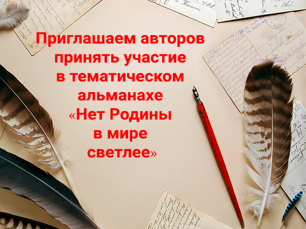Приглашаем авторов принять участие в тематическом альманахе «Нет Родины в мире светлее»