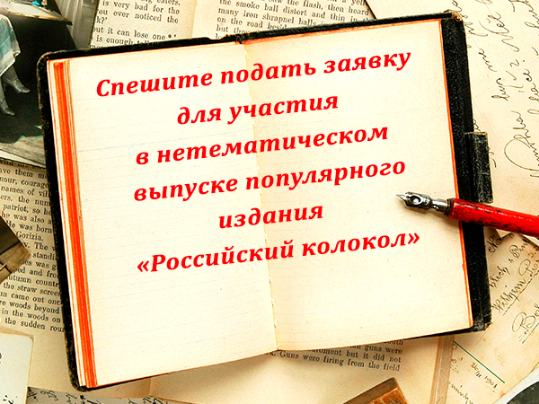 Спешите подать заявку для участия  в нетематическом выпуске популярного издания «Российский колокол»