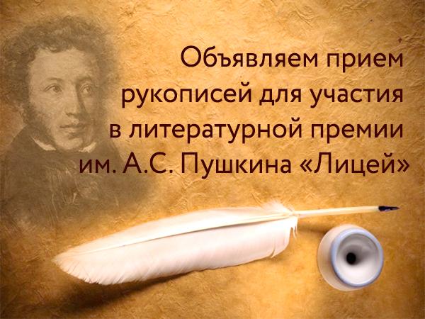 Объявляем прием рукописей для участия в литературной премии  им. А. С. Пушкина «Лицей»