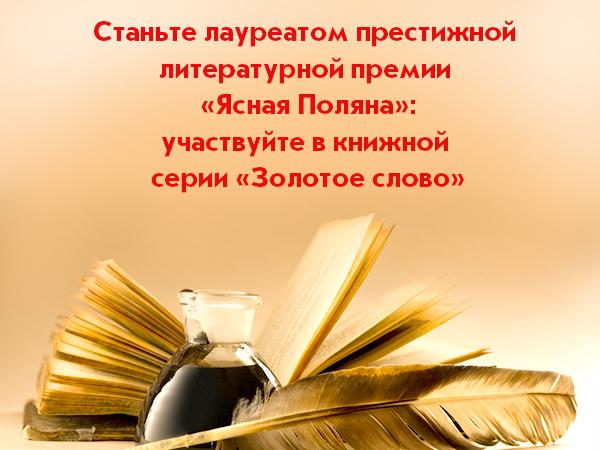Станьте лауреатом престижной литературной премии «Ясная поляна»: участвуйте в книжной серии «Золотое слово»