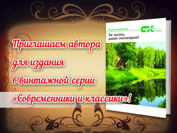 Приглашаем автора для издания в винтажной серии «Современники и классики»!