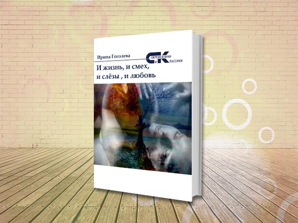 Винтажная книжная серия «Современники и классики» представляет поэтический сборник Ирины Гоголевой «И жизнь, и смех, и слёзы, и любовь»