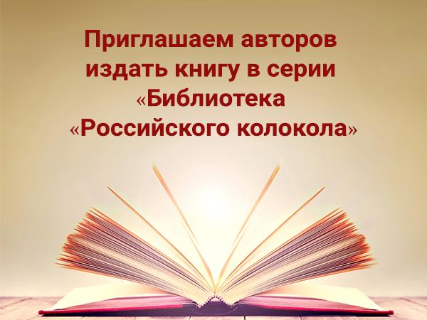 Приглашаем авторов издать книгу в серии «Библиотека Российского колокола