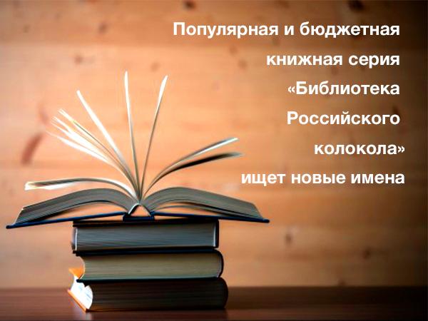 Популярная и бюджетная книжная серия «Библиотека Российского колокола» ищет новые имена