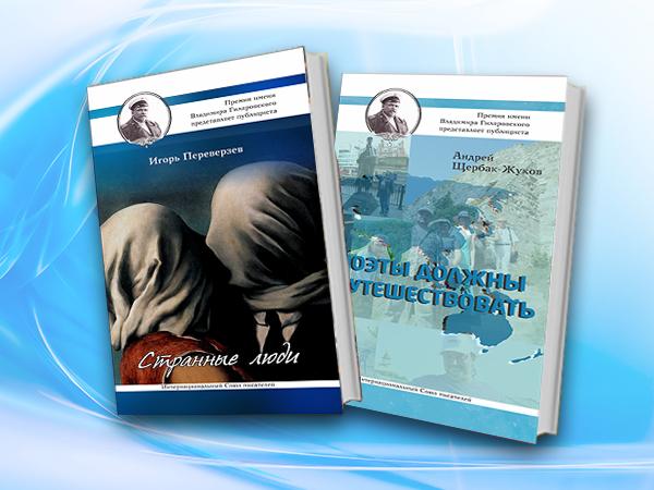 Книжная серия «Премия имени Владимира Гиляровского представляет публициста» приглашает авторов