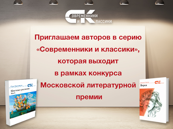 Приглашает авторов в серию СК