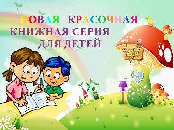 detskaya-literatura