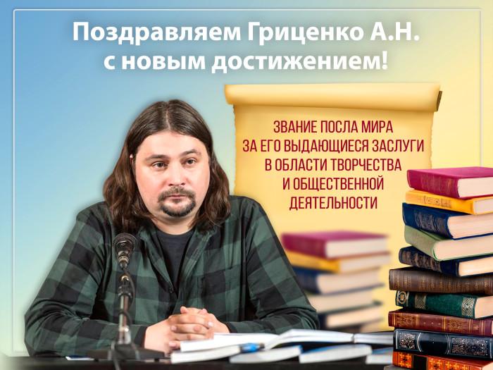 Поздравляем Гриценко