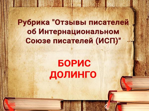 Рубрика: «Отзывы писателей об Интернациональном Союзе писателей (ИСП).