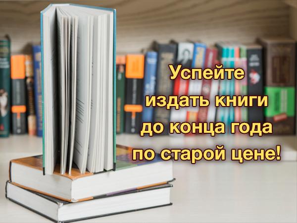 Успейте издать книги до конца года по старой цене!