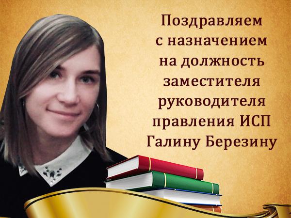 Интернациональный Союз писателей поздравляет Галину Березину с получением нового статуса