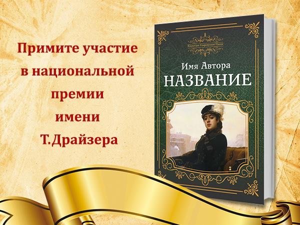 premii-imeni-T.Draizera (1)