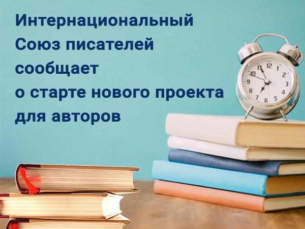 Интернациональный Союз писателей сообщает о старте нового проекта для авторов
