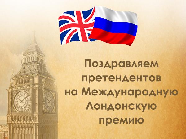 Поздравляем претендентов на Международную Лондонскую премию