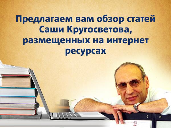 Предлагаем вам обзор статей Саши Кругосветова, размещенных на интернет-ресурсах