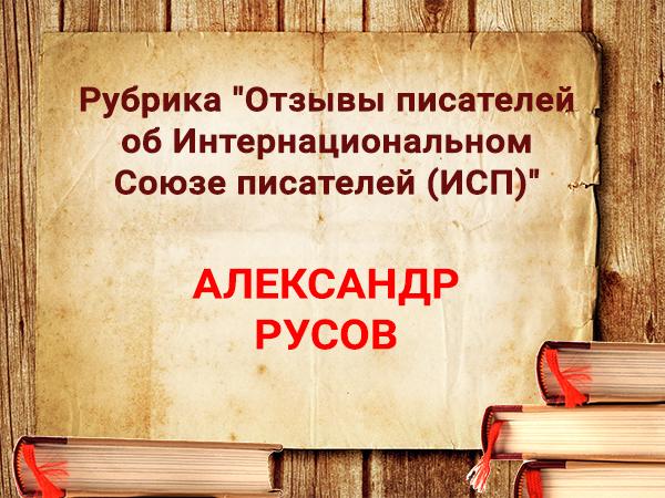 Рубрика отзывы писателей_Александр Русов