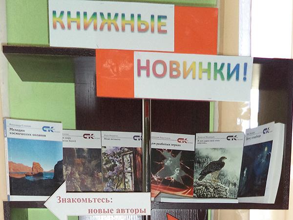 Книги наших авторов заняли почетное место в городской библиотеке г. Горно-Алтайск