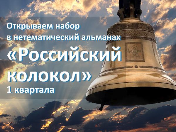 Приглашаем авторов для участия в нетематическом выпуске № 1 альманаха «Российский колокол»