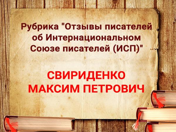 Рубрика отзывы писателей Свириденко Максим Петрович